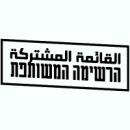 הרשימה_המשותפת